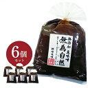 野田味噌商店 マスヅカ 桝塚味噌 無為自然 豆味噌 700g ×6個セット