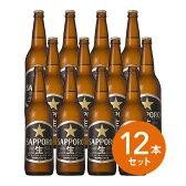 【ギフト 瓶ビール 酒】【サッポロ】黒ラベル ビール 633ml大瓶 瓶ビール 12本ギフトセット BNK12【送料無料】(同梱不可)【楽ギフ_のし】【楽ギフ_のし宛書】【楽ギフ_包装】【楽ギフ_メッセ入力】【RCP】