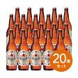 【ギフト 瓶ビール】【送料無料】【ケース発送のためラッピング不可】サッポロラガービール 中瓶20本セット【楽ギフ_のし宛書】 【楽ギフ_のし】