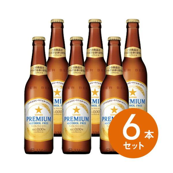 【ギフト】【送料無料】【瓶ビール】サッポロ プレミアムアルコールフリー 小瓶ノンアルコールビール6本セット