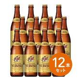 【ギフト 瓶ビール 酒】【サッポロ】エビス ビール 633ml大瓶 瓶ビール 12本ギフトセット YB12【送料無料】【楽ギフ_のし】【楽ギフ_のし宛書】【楽ギフ_包装】【楽ギフ_メッセ入力】【RCP】【YEBISU_CPN01】