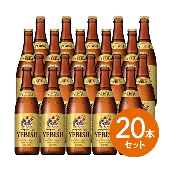 【10%OFF! 6/21まで!!】【お中元】【送料無料】【瓶ビール】【ケース発送のためラッピング不可】サッポロ エビス 中瓶20本セット