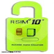 R-SIM10+iPhone6S/6SPlus/6/6Plus/5S/5Csimロック解除アダプタiOS9対応SIMUnlockアンロックSIMフリー解除アダプタ純正品