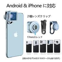 Ulanzi1.33XTアナモルフィックワイドスクリーンビデオレンズスマートフォンで映画撮影52mmフィルターアダプター付きiPhone11ProMaxHuaweiPixelSamsungGalaxyOnePlusなどに使用