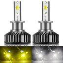 GlintEYE H3 2色切替LEDヘッドライト/フォグランプ 2色発光 Z...
