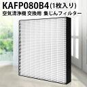 ダイキン KAFP080B4 集塵フィルター (KAFP08