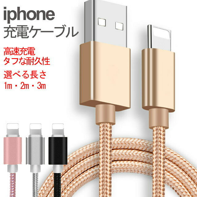 iPhone 充電ケーブル コード アイフォン iPhone x iPhone8 iPhone7 iPhone6s iOS12 iphoneXS XR XS MAX Lightning USB 充電・転送 ケーブル