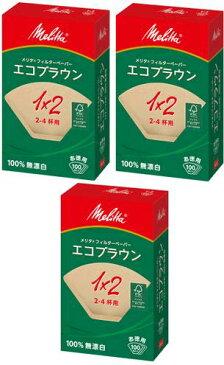 共同購入・エコブラウン(メリタ)2〜4杯用 100枚入×3箱