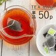 『メッシュティーバッグ50個入』(単品) 【宅急便でお届け】ネコポス便は対象外 ムレスナ紅茶(フレーバーティー)