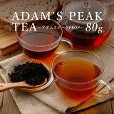 『アダムスピーク』ムレスナ紅茶のブラックティリーフ80g
