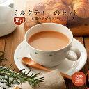 【メール便・送料無料】 『ミルクティおすすめセット』ムレスナ紅茶 フレーバーティ6種類 おためしに