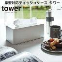 厚型対応ティッシュケース タワー [ホワイト|ブラック] tower ...