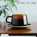 KINTO SEPIA カップ&ソーサー 270ml