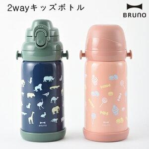 【あす楽】BRUNO ブルーノ 2wayキッズボトル【イデアインターナショナル IDEA】2way コップ付き水筒 レジャー用品 ピクニック キャンプ用品 マイボトル 子供用 水筒