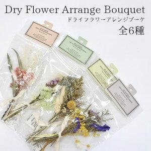 【あす楽】Dry Flower Arrange Bouquet [全6種]【グローバルアロー】ドライフラワー 花 ブーケ...