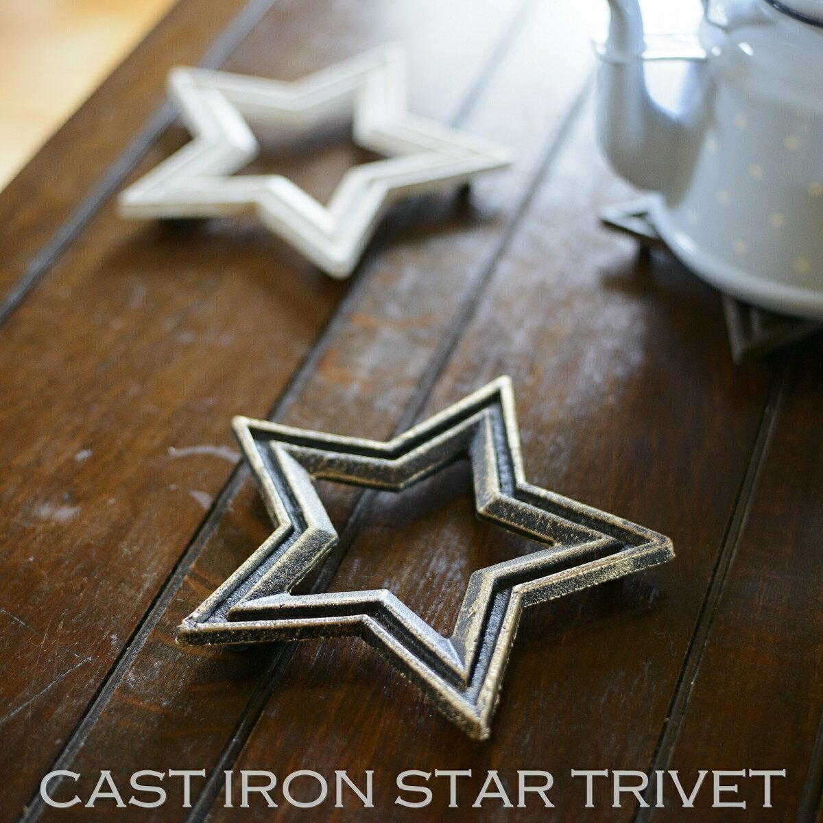【あす楽】CAST IRON STAR TRIVET キャスト アイアン スター トリベット【トスダイス TOSSDICE】10P07Feb16 星形 鍋敷き アンティーク 壁掛け お洒落 雑貨 インテリア (z)