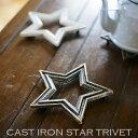 CAST IRON STAR TRIVET キャストアイアン スタート...