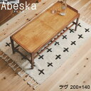 【送料無料】アベスカ ラグ 200x140cm Abeska【インター...