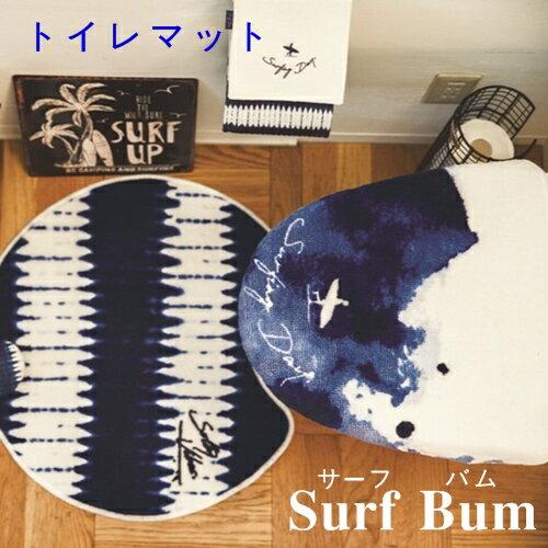 Surf Bum[サーフバム]トイレマット トイレ用品 Surf サーフ マリン マリンスタイル 夏 海 ビーチ Beach 波 サーフィン【全2種類】【北欧】【ビーチスタイル】【インターフォルムINTERFORM】【FL3614】