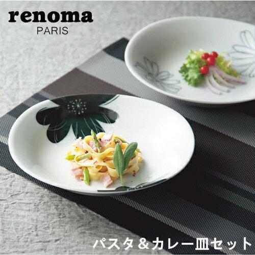 renoma(レノマ)パスタ&カレー皿セット