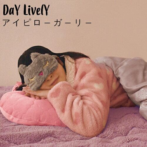 [ラビット:即納可]Day Lively アイピロー ガーリー【デコレ】リラックス 動物 ねこ うさぎ ボア 疲れ目 眼精疲労 冷え対策 温活 可愛い(z)