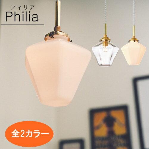 天井照明, ペンダントライト・吊下げ灯 Philia