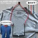 【あす楽】GLASSES HOLDER+(グラシーズホルダー...