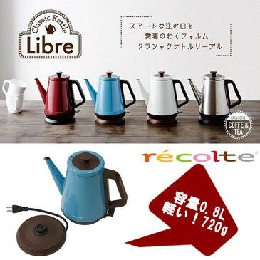 【送料無料】Classic Kettle Libre(クラシックケトルリーブル)コーヒー ドリップ 時短 料理 レシピ カップル お洒落 ホームパーティー インテリア ギフト ステンレス【レコルト recolte】rck2