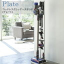 【送料無料】Plate コードレスクリーナースタンド(プレート) CORDLESS CLEANER STAND Plate ダイソン V8 V7 V6 対応 ラック ホワイト【山崎実業 yamazaki】【ラッピング・熨斗不可】