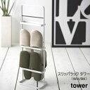 スリッパラック TOWER series SLIPPER RACK タワー 3段 インテリア 収納 スリッパ スタンド 薄型 [ホワイト ブラック] 【山崎実業 yamazaki】