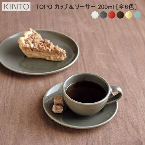 TOPO カップ&ソーサー 200ml [全6色]【キントー KINTO】アメリカン ダイナー コーヒー ヴィンテージ かわいい シンプル 西海岸【欠品・次回1月中旬予定】