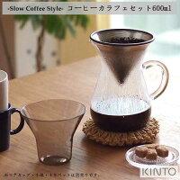 コーヒーカラフェセット600ml