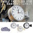 【あす楽】【送料無料】【送料無料/ポイント10倍】DOUBLE FACE CLOCK 170D (ダブルフェイスクロック) 壁掛け時計 アナログ 両面 お洒落 インテリアDouble faces wall clock ダブルフェイスウォールクロック【ダルトン DULTON】 【西海岸 インダストリアル】s624659