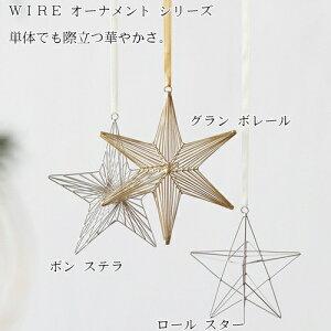 WIRE オーナメント グランボレール 【志成販売】STAR 星型 スター オブジェ ワイヤー クリスマス ゴールド シルバー【北欧】