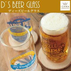 それぞれの銘柄に合わせた幸せのビールグラス。【楽フェス_ポイント10倍】D's BEER GLASS ディ...