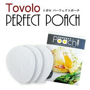 作るのが難しいと感じるポーチドエッグがとっても簡単に上手にできる、Tovolo パーフェクトポ...