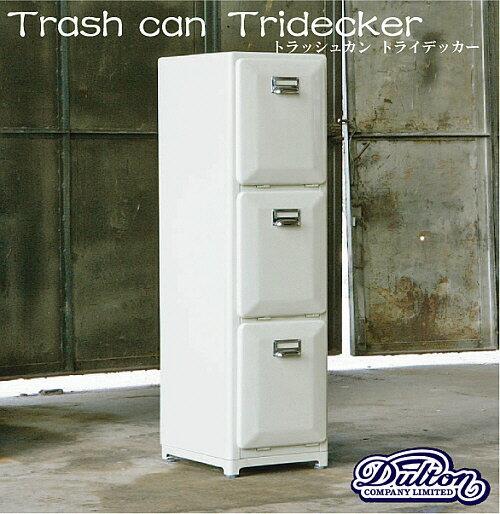 トラッシュカン トライデッカー スマートな印象のスチール製ゴミ箱TrashCan Tridecker 3段ラック ゴミ箱 ダストボックス【ダルトン DULTON】 【西海岸 インダストリアル】:WESTREAM(ウエストリーム)
