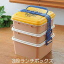BRUNO ブルーノ 3段ランチボックス Lunch Box【イデアインターナショナル IDEA】グランピング ピクニック 遠足 運動会 パーティー おにぎり サンドイッチ 取り皿付き