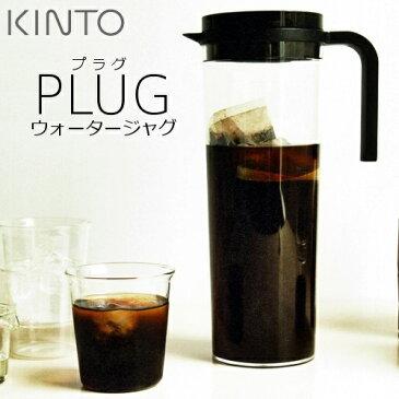 【送料無料】プラグ ウォータージャグ 1.2L PLUG WaterJug 麦茶やコーヒーなどに。口が広くて洗いやすい冷水筒。冷蔵庫にピッタリ。ピッチャー 水筒 【キントー KINTO】(z)