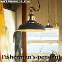 【送料無料】フィッシャーマンズ ペンダント(M)【ARTWORKSTUDIOアートワークスタジオ】Fisherman'sPendant(M) 天井照明