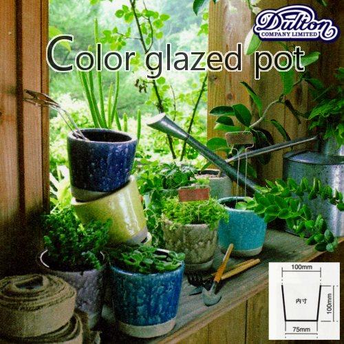 カラーグレイズドポット Color Glazed Pot 3号鉢目安 [全10色]【ダルトン DULTON】カラフルなうわぐすりのポット底穴あり高さ10cmガーデニング おうちじかん(z)