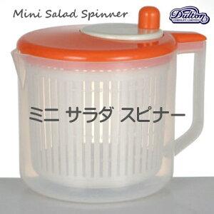 ミニサラダスピナー MiniSaladSpinnerS キッチン ダルトン インダストリアル