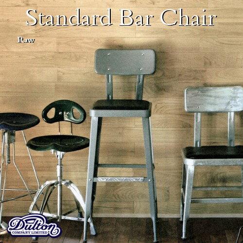 Standard Bar Chair[Raw]スタンダードバーチェアー 座面高75cmレトロアメリカンスタイル椅子イス店舗什器【ダルトン DULTON】 【西海岸 インダストリアル】:WESTREAM(ウエストリーム)