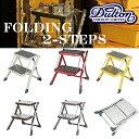 【送料無料】フォールディング2ステップラダー Folding 2-steps ladder【 IVORY RED YELLOW BROWN H.GRAY 】 折りたたみ2段脚立 踏み台 スツール ハシゴ はしご キャタツ【ダルトン DULTON】 【西海岸 インダストリアル】