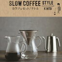 【あす楽】【送料無料】スローコーヒースタイル コーヒーカラフェセット3...