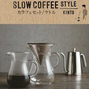 ポイント スローコーヒースタイル コーヒーカラフェセット コーヒー サーバー SlowCoffeeStyle キッチン ピッチャー ドリップ