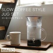 ポイント スローコーヒースタイル コーヒージャグセット コーヒー サーバー SlowCoffeeStyle キッチン ピッチャー ドリップ ステンレス フィルター コーヒーカラフェセット インダストリアル