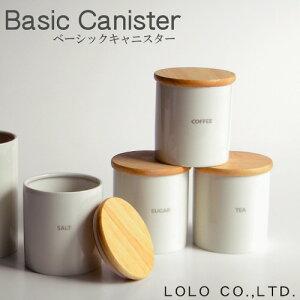シンプルなデザインと、お求めやすい価格が人気です。キャニスター ベーシック ソルト シュガー...