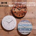 【送料無料】BRUNO ブルーノ 電波ビンテージクロック [全3色] 直径30cm【イデアインターナショナル IDEA】アンティーク ウッド調 板 数字 壁掛け[ブルー欠品中・次回入荷未定]