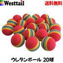 ゴルフ 練習用 ボール ウレタン...